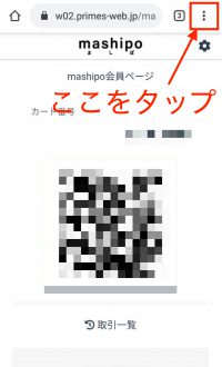 androidホーム
