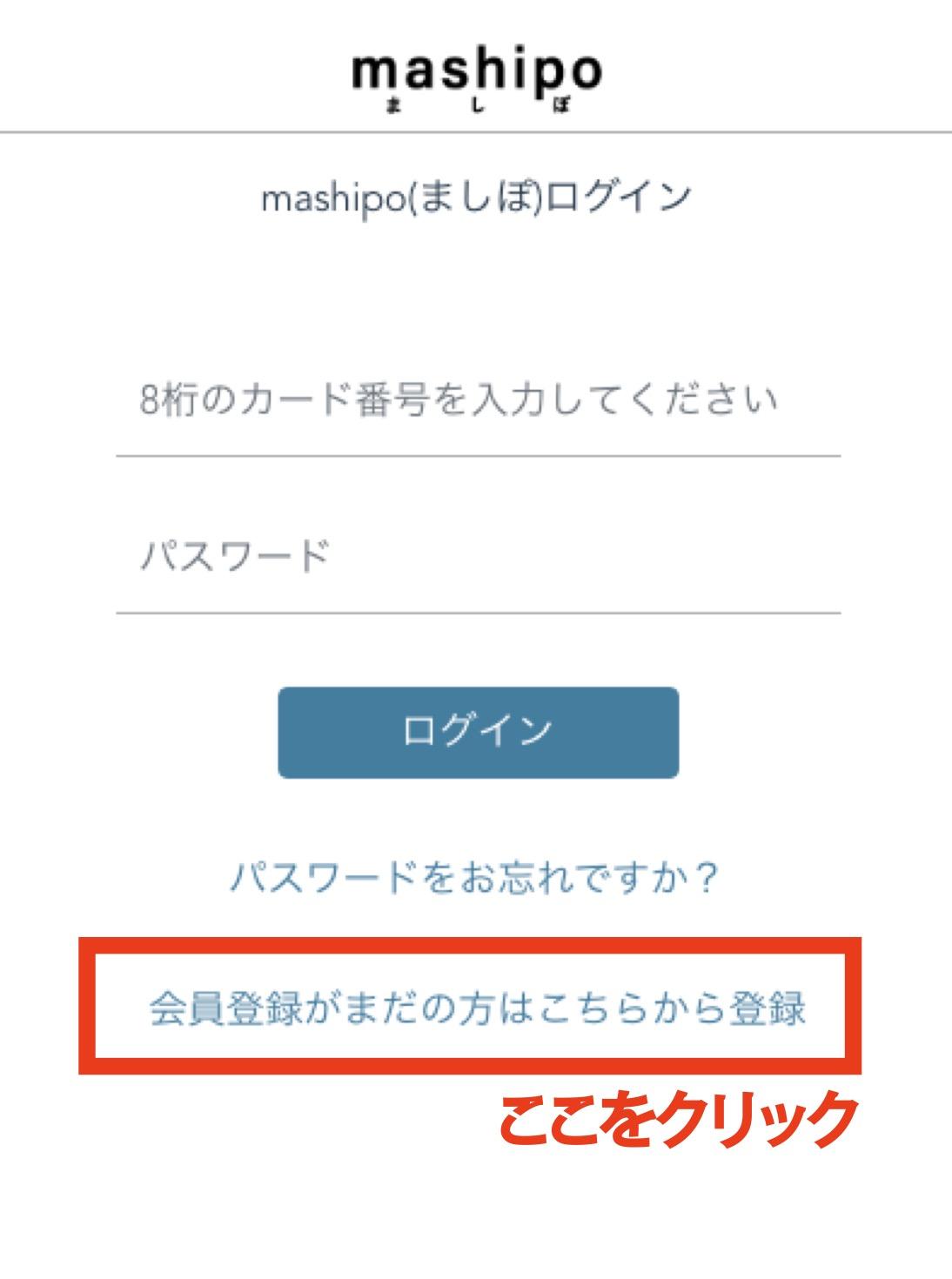 mashipo会員情報Web登録トップ画面